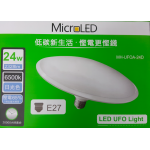 24W LED UFO 燈泡